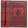 Антикварное собрание сочинений Лермонтова М.Ю., 1891 год