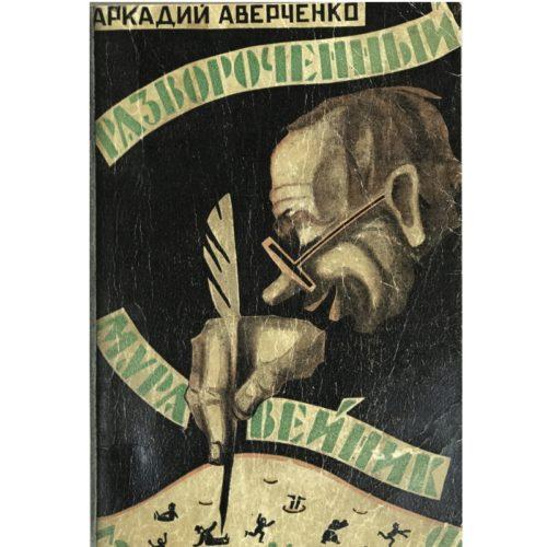 Антикварная книга Аверченко