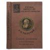 Антикварная детская книга Толстого