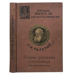 Толстой Л.Н. Сказки, рассказы и пословицы из народной жизни, 1913