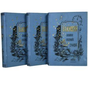 Жуковский В.А. Полное собрание сочинений в 12 томах (трех переплетах), 1902