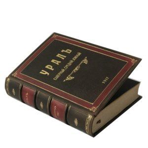 Урал Северный, Средний, Южный. Справочная книга, 1917 (кожаный переплет)
