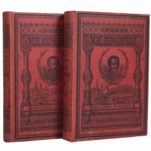 Лермонтов М.Ю. Полное собрание сочинений в 4 томах (2 книгах), 1891