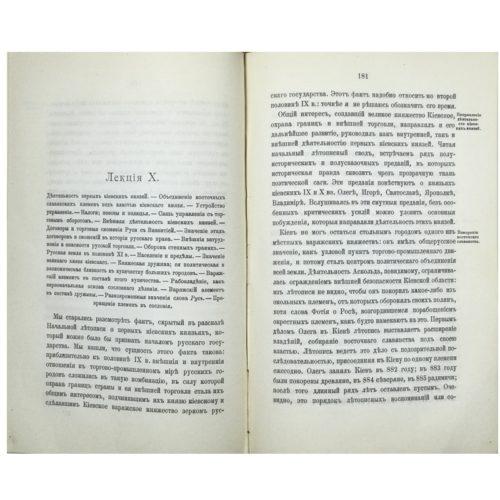Ключевский Курс русской истории в 4 частях, 1908