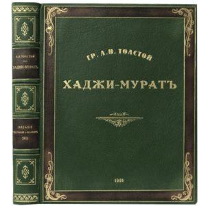 Толстой Л.Н. Хаджи-Мурат, 1918 (кожаный переплет, большой формат)