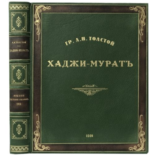 Толстой Хаджи-мурат, 1918