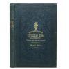 антикварное Евангелие, 1899