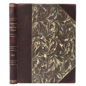 Сеченов И. Психологические этюды, 1873