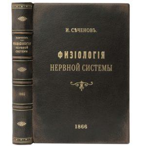 Сеченов И.  Физиология нервной системы, 1866 (кожа)