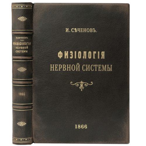 Сеченов Физиология нервной системы, 1866
