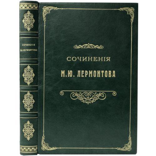 Сочинения Лермонтова, 1911