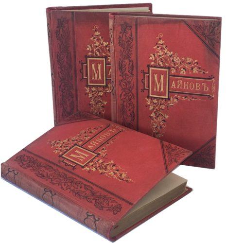 Майков Полное собрание сочинений в 3 томах 1888 год