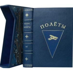Водопьянов М. Полёты, 1937 (кожа, футляр)