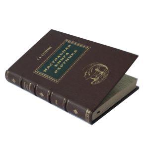 Бутурлин С. Настольная книга охотника, 1930 (кожа)