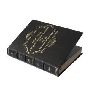 Опыт учета дорожного строительства 1930 г с участием иностранной технической помощи (в трех книгах), 1931 (кожа)