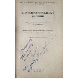 Шапиро Н. Дорожностроительные машины, 1949 (кожа, автографы)