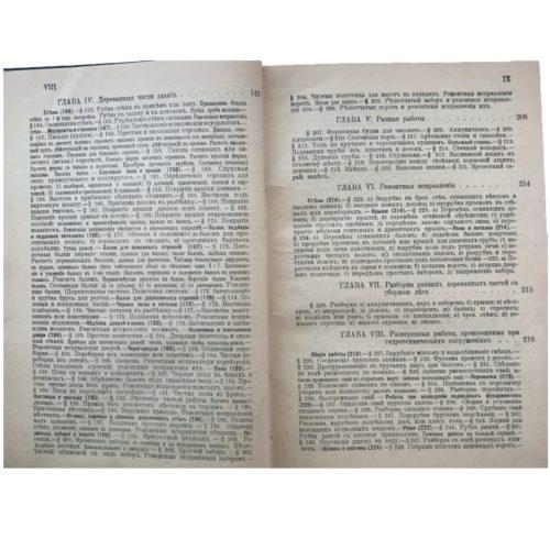 Рошефор иллюстрированное урочное положение 1918 год