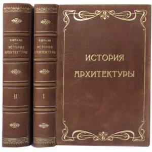 Шуази О. История архитектуры, в 2 томах, 1935 (кожа)