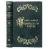 Грушевский М. Очерк истории украинского народа, 1906 (кожа)