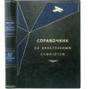 Справочник по иностранным самолетам, 1939