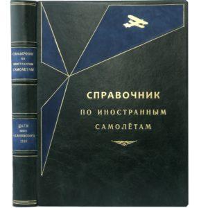 Справочник по иностранным самолетам, 1939 (кожаный переплет)