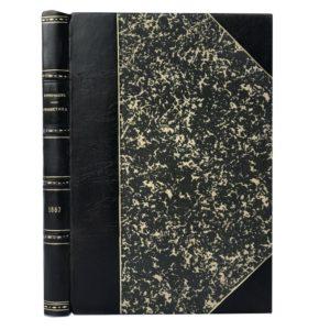 Никульцев И. Арифметика, 1887