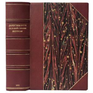 Савельев М., Поскребышев А. Директивы ВКП (б) по хозяйственным вопросам, 1931