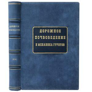 Иванов Н., Охотин В. Дорожное почвоведение и механика грунтов, 1934 (кожаный переплет)