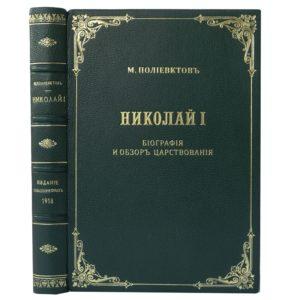 Полиевктов М. Николай I. Биография и обзор царствования, 1918 (кожаный переплет)