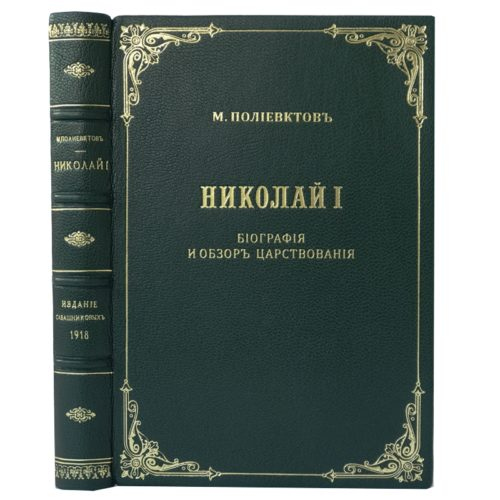 Полиевктов М. Николай I. Биография и обзор царствования, 1918