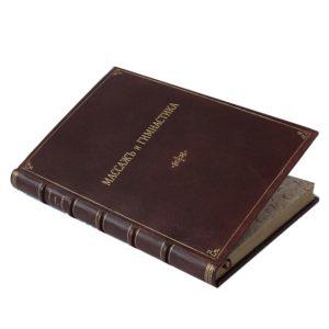 Заблудовский и др. Массаж и гимнастика, 1903 (кожаный переплет)