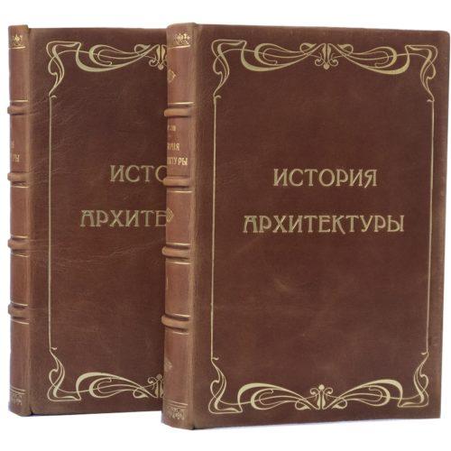 Шуази История архитектуры в 2 томах, 1935