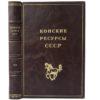 Конские ресурсы СССР. М: Сельхозгиз, 1939. 488 с.