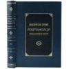 Паркгорст Ф. Практические приемы реорганизации промышленного предприятия, 1914 (кожа)