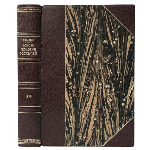 Билибин геология россыпей, 1938