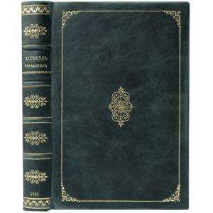 Труды XI съезда уральских горнопромышленников, 1903 (кожаный переплет)