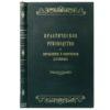Михневич А. Товстолес Н. Практическое руководство к составлению и совершению договоров, 1904