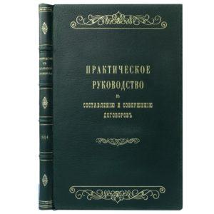 Михневич А. Товстолес Н. Практическое руководство к составлению и совершению договоров, 1904 (кожа)