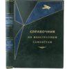Справочник по иностранным самолетам, 1940