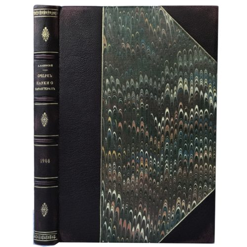 Лазурский Очерк науки о характерах, 1908