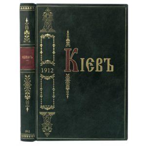Шамурина З. Киев, 1912 (кожаный переплет)