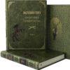 Настольная книга охотника-спортсмена, 1955
