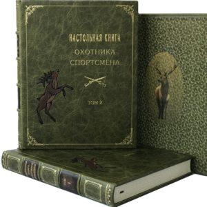 Настольная книга охотника-спортсмена в 2 т.  (большой формат, кожа, футляр с оленем)