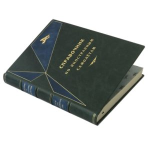 Справочник по иностранным самолетам, 1940 (кожаный переплет, большой формат)