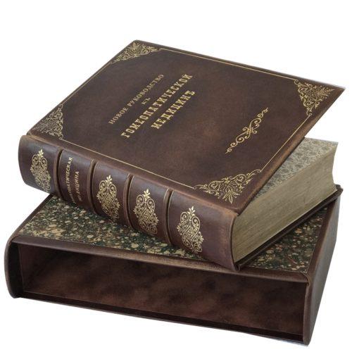 Новое руководство к гомеопатической медицине, 1849 (кожа, футляр)