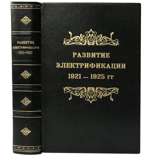 Развитие электрификации советской страны 1921 - 1925