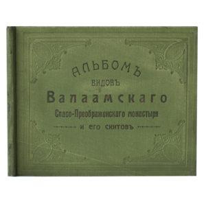 Альбом видов Валаамского Спасо-Преображенского монастыря и его скитов, 1915