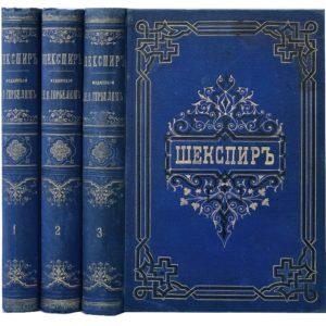 Шекспир  В. Полное собрание сочинений в 3 т., 1880