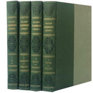 Малый энциклопедический словарь Брокгауза-Ефрона в 4 т, 1907 г