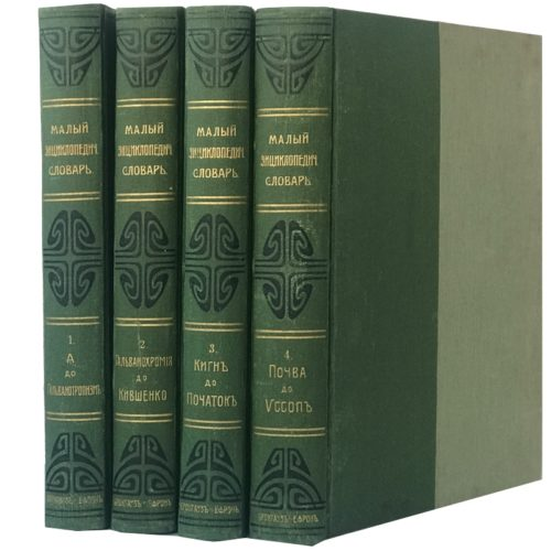 Малый энциклопедический словарь в 4 т. Спб.: Издание Брокгауза-Ефрона , 1907.